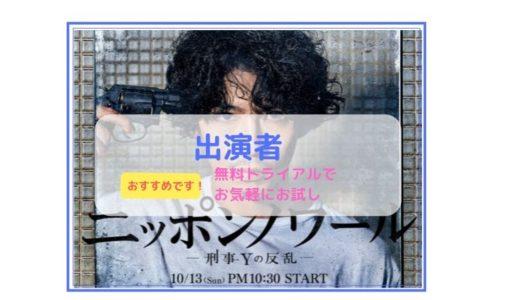 「ニッポンノアール -刑事Yの反乱-」キャスト紹介