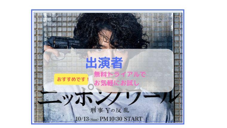nipponrunoaru_cast