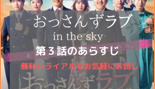「おっさんずラブin the sky」第3話のあらすじ