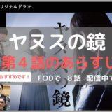yanusu_04wa