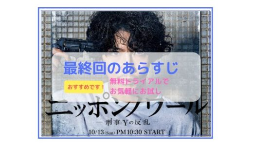 「ニッポンノアール -刑事Yの反乱-」第10話のあらすじ