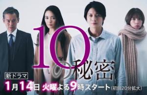 10nohimitsu