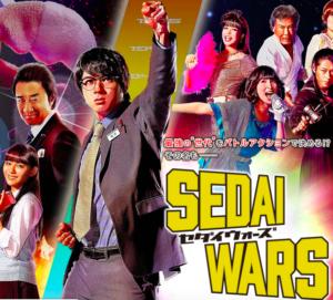 sedaiwars