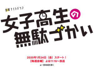 jyoshikouseinomuda