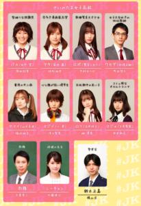 jyoshikousei_soukanzu