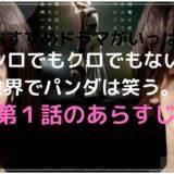 shirokuro_01wa