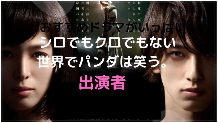 shirokuro_cast