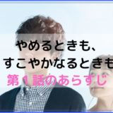 yamerutokimo_01wa