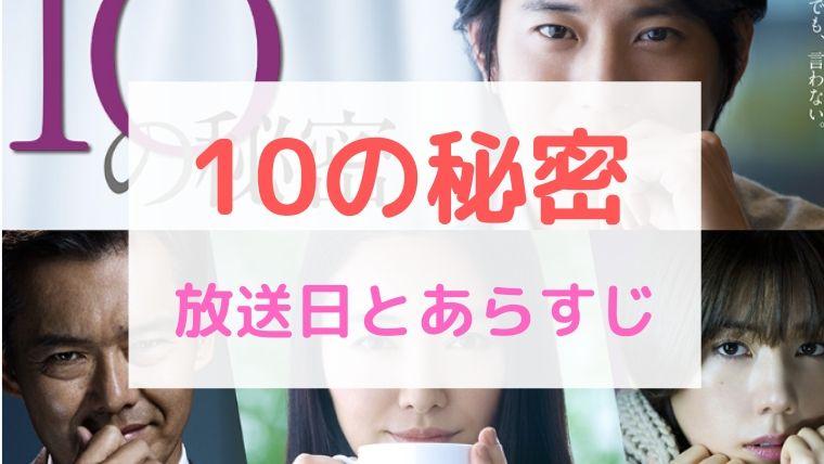 10nohimitsu_arasuji