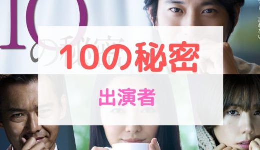 「10の秘密」出演者紹介