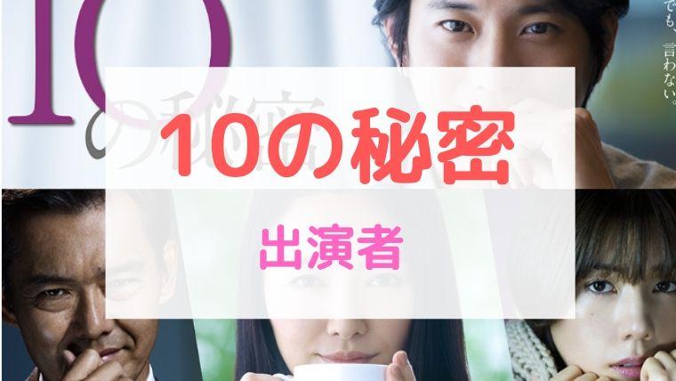 10nohimitsu_cast