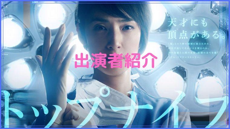 topnaifu_cast