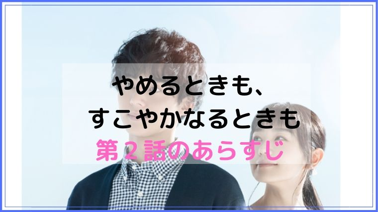 yamerutokimo_02wa
