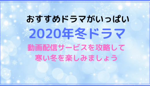2020年冬ドラマ一覧
