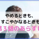 yamerutokimo_03wa