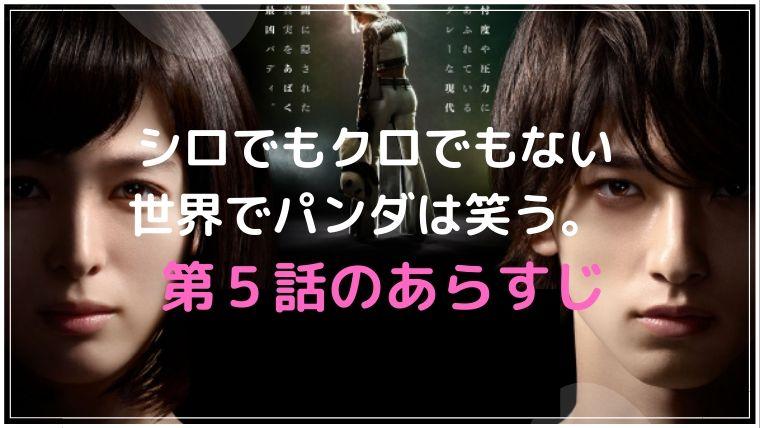 shinrokuro_05wa
