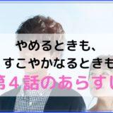 yamerutokimo_04wa