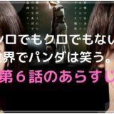 shinrokuro_06wa