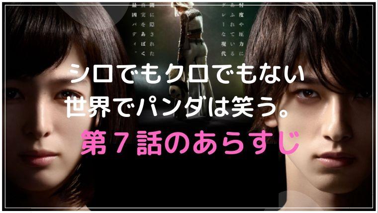 shinrokuro_07wa