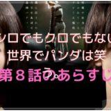 shinrokuro_08wa