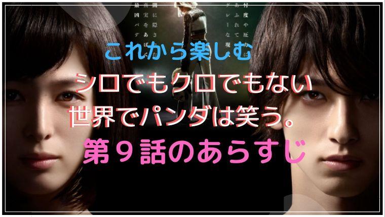 shinrokuro_09wa