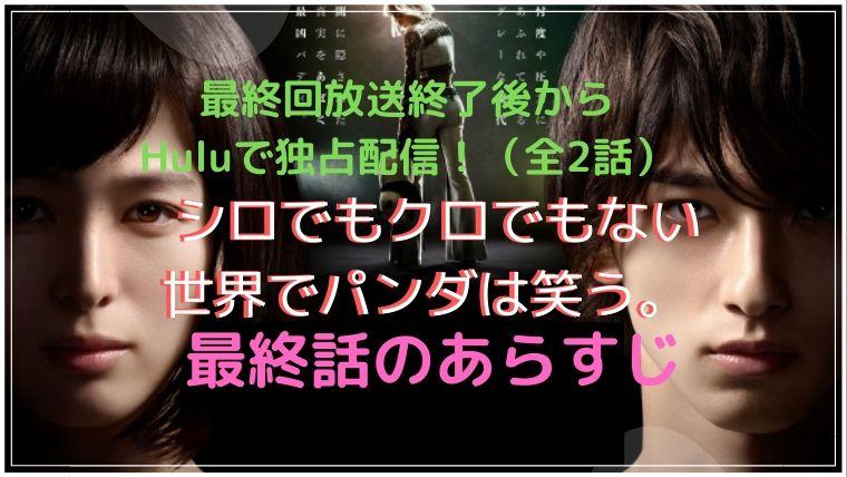 shinrokuro_10wa