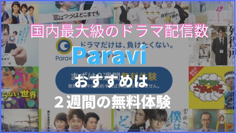 Paravi_haishin