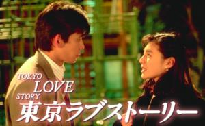 tokyo_lovestory1991