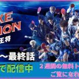 「FAKE MOTION(フェイクモーション) -卓球の王将-」の第1話〜最終話