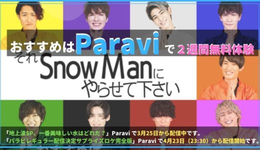 Snow Man初冠配信レギュラー番組「それSnow Manにやらせて下さい」Paraviで配信