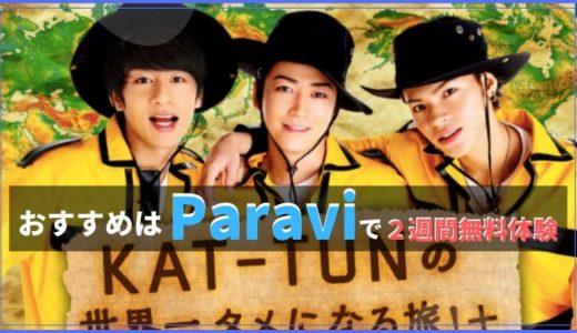 「KAT-TUNの世界一タメになる旅!+」見るならParaviがおすすめ