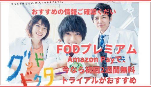「グッド・ドクター」山崎賢人さん演じる主人公から勇気をもらえる素敵なドラマ。