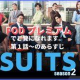 suits2_01wa_last