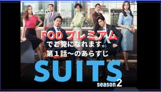 「SUITS2(スーツ2)」第1話から最終話までのみどころ