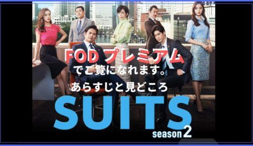 「SUITS2(スーツ2)」の見どころ