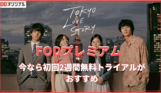 「東京ラブストーリー」2020年4月29日(水)0時よりFODオリジナルで配信開始