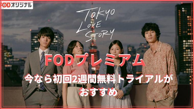 tokyo_lovestory