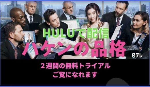 ハケンの品格2(続編)とHuluオリジナルストーリー「ハケンの珍客」