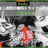 中島健人(Sexy Zone)平野紫耀(King & Prince)W主演「未満警察ミッドナイトランナー」