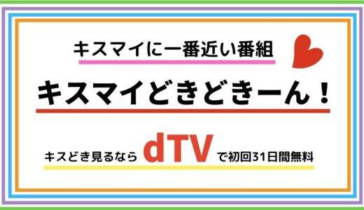 「キスマイどきどきーん」キスマイに一番近い番組はdTVで!