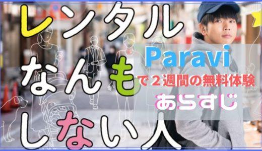 NEWSの増田貴久さん主演「レンタルなんもしない人」の見どころ