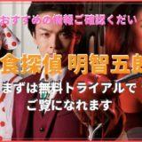 bishoku_arasuji
