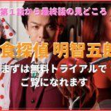 bishoku_01wa_last