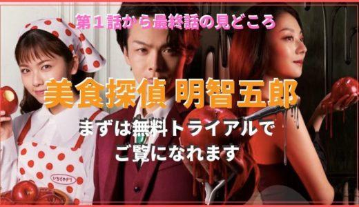 「美食探偵 明智五郎」第1話から最終話の見どころ