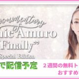 "「Documentary of Namie Amuro""Finally"" Special」Huluで配置中"