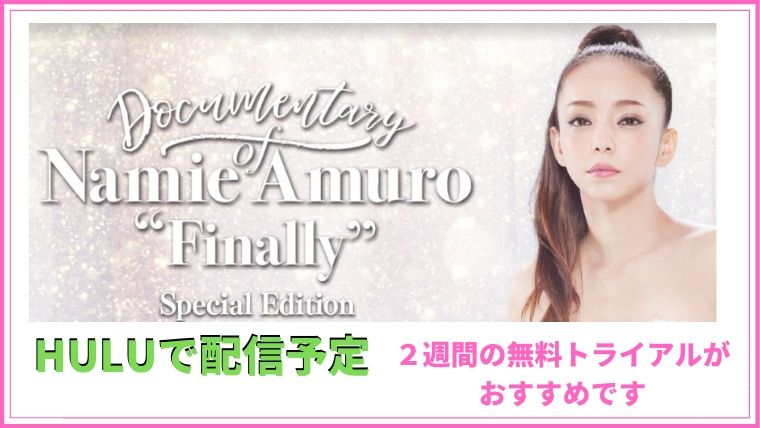 namie_amuro
