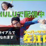 「スーパーサラリーマン左江内氏」スペシャル版もHuluで配信中