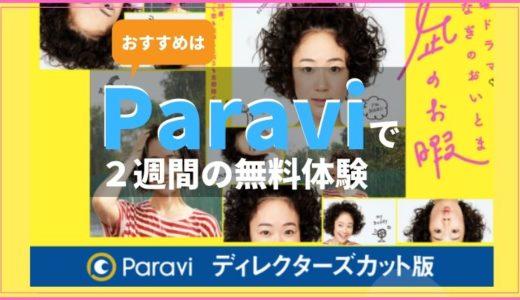 「凪のお暇」ディレクターズカット版とParaviオリジナル特典映像がおすすめ
