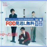 嵐の大野智さん主演「鍵のかかった部屋」は今ならFOD見逃し無料の対象作品です