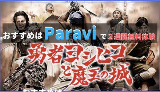 山田隆之主演「勇者ヨシヒコと魔王の城」見るならParaviで
